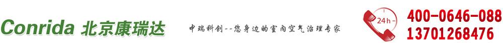 中瑞科创(北京)环保科技有限公司