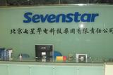 北京七星电子科技集团办公室除甲醛